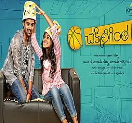 Chakkiligintha Movie Wallpapers