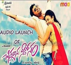 Chinnadana Neekosam Audio Launch – Live