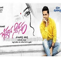 Chinnadana NeeKosam Trailers and Songs