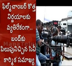 Tollywood Shooting Bandh from Tomorrow