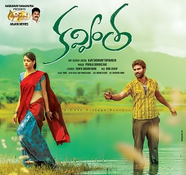Kavvintha Movie Posters