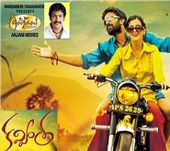 NTR presents 'Kavvintha'