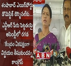 T Congress Opposes rename of Shamshabad Airport