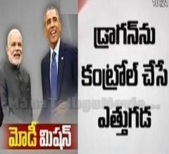 Narendra Modi's Mission Obama!