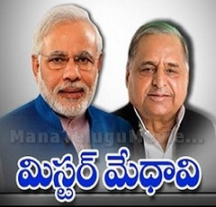 """ PM Modi copying my schemes ""- Mulayam Singh Yadav"