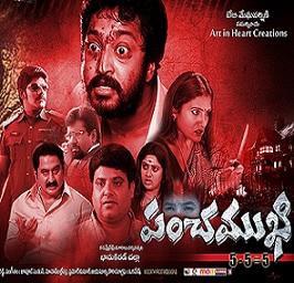 Panchamukhi Movie Wallpapers