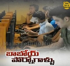 Telangana Govt mulls banning Porn Sites