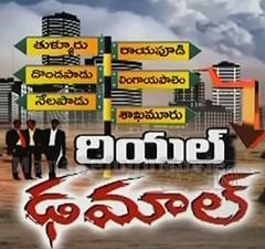 Special story on Vijayawada Real Estate Business