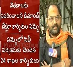14000 Telugu film workers Strike
