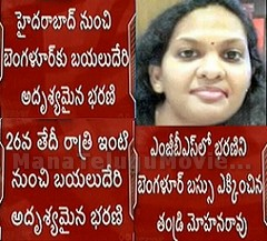 Woman techie 'Bharani' goes missing in Hyderabad