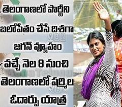"""Sharmila to begin """"Paramarsha"""" tour in Telangana"""