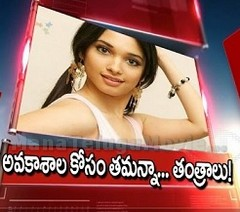 Tamannaah New Trick to impress Directors and Producers