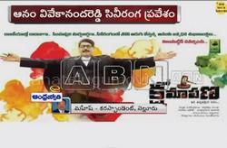 Anam Vivekananda Reddy entry in Telugu Film Industry – Exclusive Posters