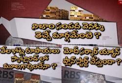 Can Nizam's wealth return to Telangana? – 30 Minutes