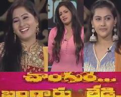 Changure Bangaru Lady- 22nd Dec – Sree latha, Priyanka