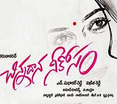 Censor Talk: Chinnadana is cool and lovely