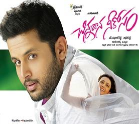 Chinnadana Neekosam Latest Posters