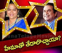 Hema opens about clash with Brahmanandam