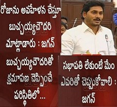 YS Jagan demands apology from Buchaiah Chowdary