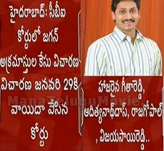 Court trial on Jagan illegal Property Case