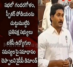 YS Jagan Demands Talks About IKP Workers Issues