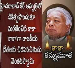 Congress Leader Venkat Swamy Passed Away