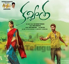 Kavvintha Movie Trailers and Songs