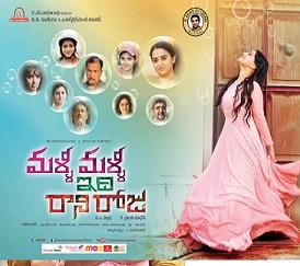 Malli Malli Idi Rani Roju Movie Wallpapers