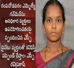 Rowdy Sheeter forces YCP MLA Vantala Rajeswari a Rubber Stamp