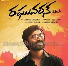 Raghuvaran BTech Movie Teaser