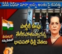 Congress High Command Confusion on Telangana Congress Future