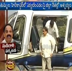 Tummala Nageswara Rao Helicopter Tour is Hot Topic in Khammam