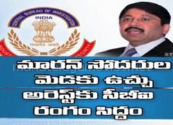Economy Cheating – Dayanidhi Maran arrested By CBI ?