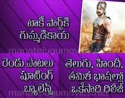 No further delay in Bahubali movie release