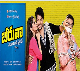 Beeruva Movie Latest Wallpapers