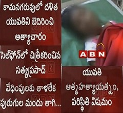 YCP leader Satyaprasad Raped and filmed Dalit Women