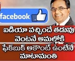 PCC Chief Ponnala Lakshmaiah Facebook Idea