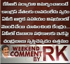 Weekend Comment By RK on Current Politics – 24th Jan