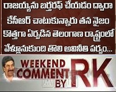 Weekend Comment by RK On Current Politics – 31st Jan