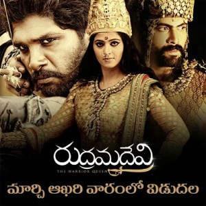 'Rudhramadevi', First Release of Summer