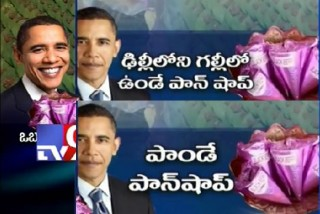 Obama to taste Pande pan in feast
