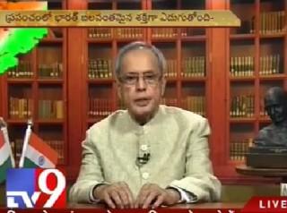 President Pranab addresses nation on eve of Republic Day