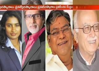 Central Announced 104 Members For Padma Bhushan Award