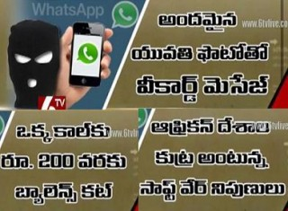 Be aware with Whatsapp:easy way to Scratch Money