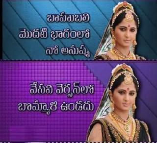 No Anushka in Bahubali Part 1?