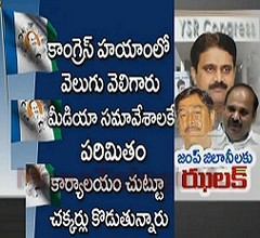 Special Focus on Leaders facing difficulties in YSRCP