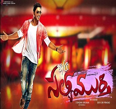 S/O Satyamurthy Audio Launch On March 8th