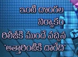 Why Telugu movies leakage prior to release?