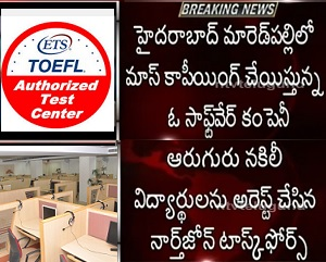 Mass Copying in TOEFL Exam At Hyderabad
