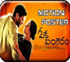 Mani Ratnam's Ok Bangaram Movie – First Look Motion Poster
